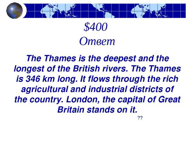 $400 Ответ ?? The Thames is the deepest and the longest of the British rivers...