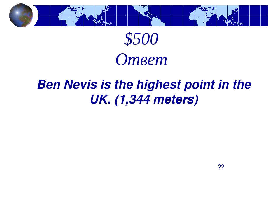$500 Ответ Ben Nevis is the highest point in the UK. (1,344 meters) ??