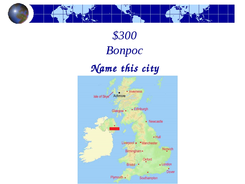 $300 Вопрос Name this city