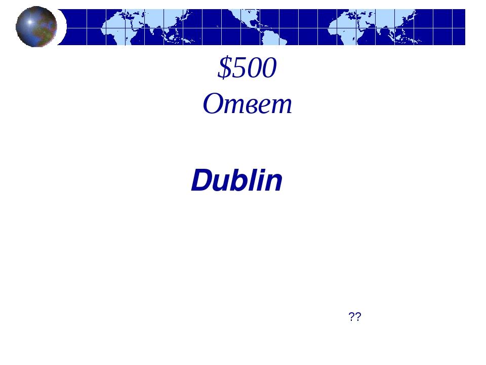 $500 Ответ Dublin ??