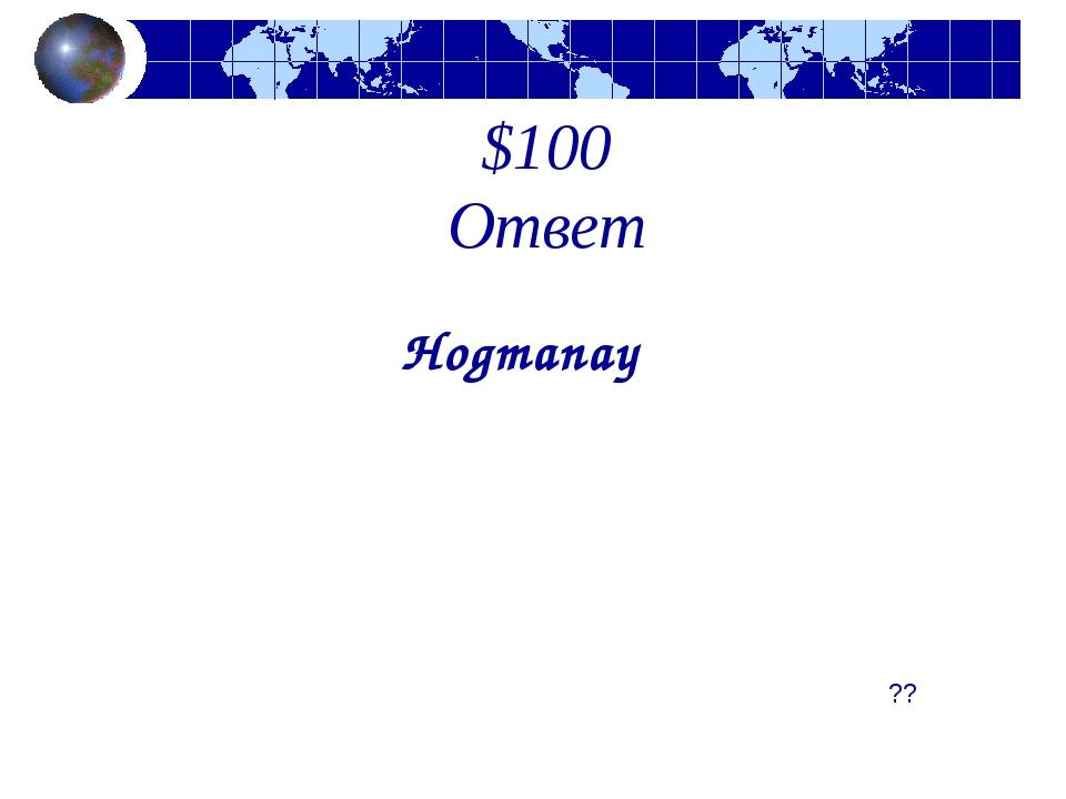 $100 Ответ Hogmanay ??