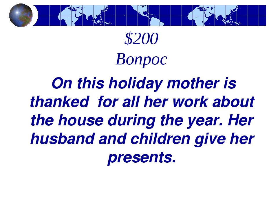 $200 Вопрос  On this holiday mother is thanked for all her work about the hou...