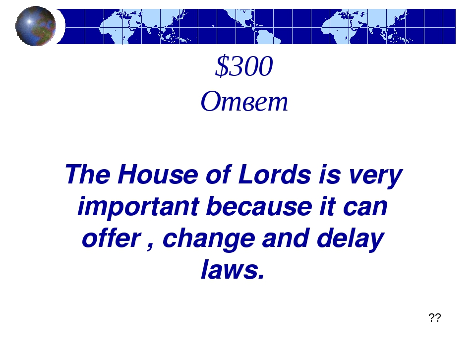 $300 Ответ The House of Lords is very important because it can offer , change...