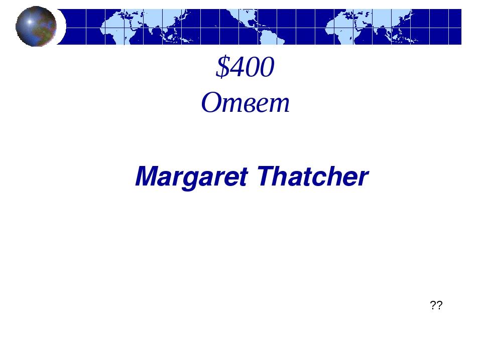$400 Ответ Margaret Thatcher ??