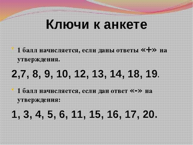 Ключи к анкете 1 балл начисляется, если даны ответы «+» на утверждения. 2,7,...