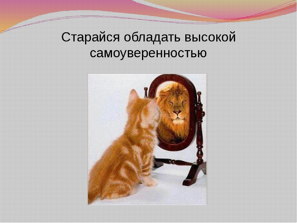 Старайся обладать высокой самоуверенностью