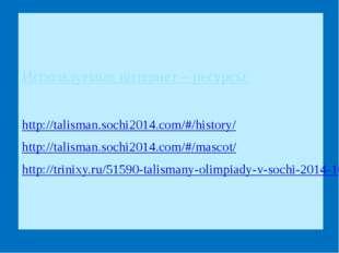 Используемые интернет – ресурсы: http://talisman.sochi2014.com/#/history/ ht