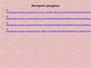 Интернет-ресурсы 1).http://images.yandex.ru/yandsearch?source=wiz&fp=0&text=%