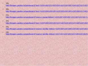 19).http://images.yandex.ru/yandsearch?text=%D0%B6%D1%83%D0%BA%D0%BE%D0%B2%D1
