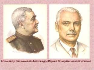 Александр Васильевич Александров Сергей Владимирович Михалков
