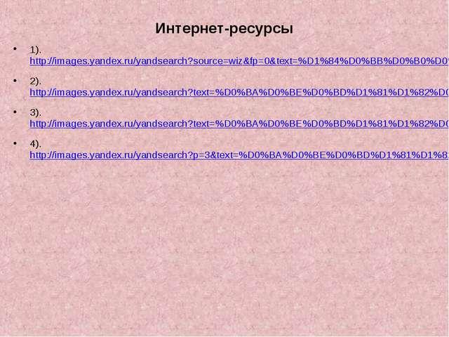 Интернет-ресурсы 1).http://images.yandex.ru/yandsearch?source=wiz&fp=0&text=%...
