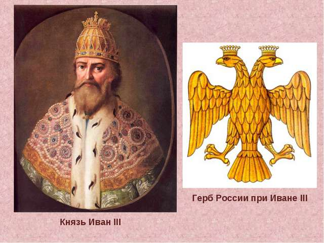 Князь Иван III Герб России при Иване III