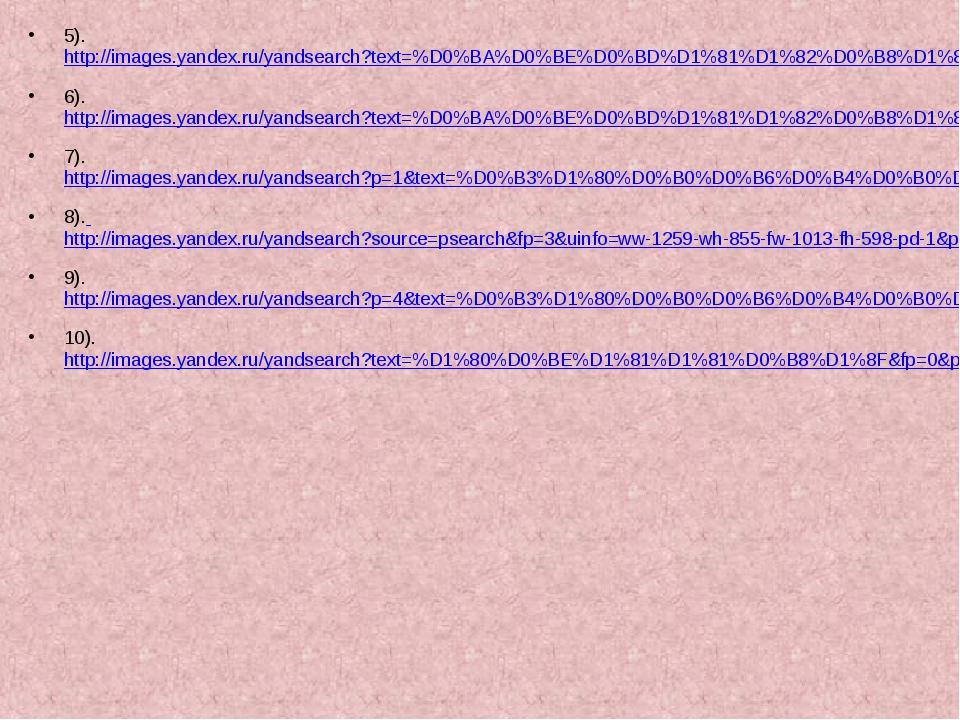 5).http://images.yandex.ru/yandsearch?text=%D0%BA%D0%BE%D0%BD%D1%81%D1%82%D0%...