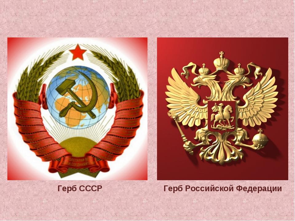 Герб СССР Герб Российской Федерации