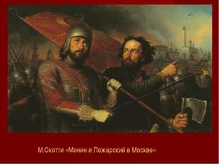 М.Скотти «Минин и Пожарский в Москве»