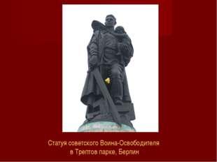 Статуя советского Воина-Освободителя в Трептов парке, Берлин