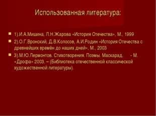 Использованная литература: 1).И.А.Мишина, Л.Н.Жарова «История Отечества», М.,