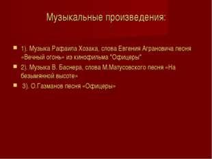 Музыкальные произведения: 1). Музыка Рафаила Хозака, слова Евгения Аграновича