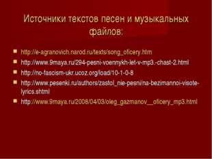 Источники текстов песен и музыкальных файлов: http://e-agranovich.narod.ru/te