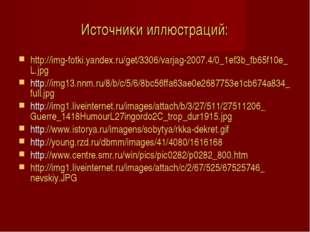Источники иллюстраций: http://img-fotki.yandex.ru/get/3306/varjag-2007.4/0_1e