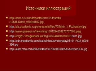 Источники иллюстраций: http://rnns.ru/uploads/posts/2010-01/thumbs/1263540810