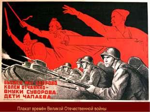 Плакат времён Великой Отечественной войны