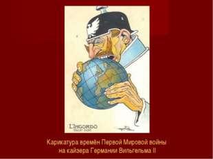 Карикатура времён Первой Мировой войны на кайзера Германии Вильгельма II