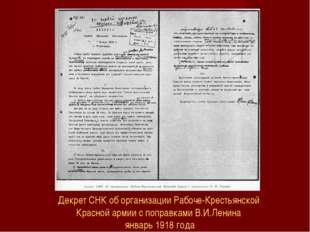 Декрет СНК об организации Рабоче-Крестьянской Красной армии с поправками В.И.