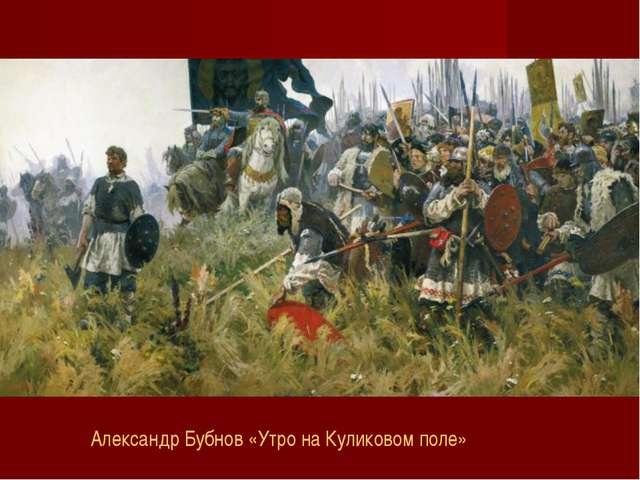 Александр Бубнов «Утро на Куликовом поле»