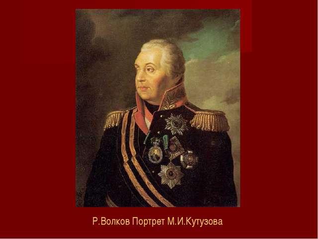 Р.Волков Портрет М.И.Кутузова