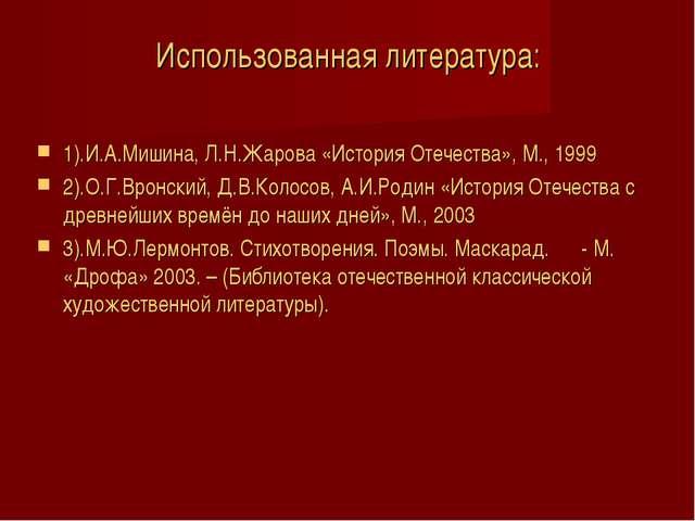 Использованная литература: 1).И.А.Мишина, Л.Н.Жарова «История Отечества», М.,...