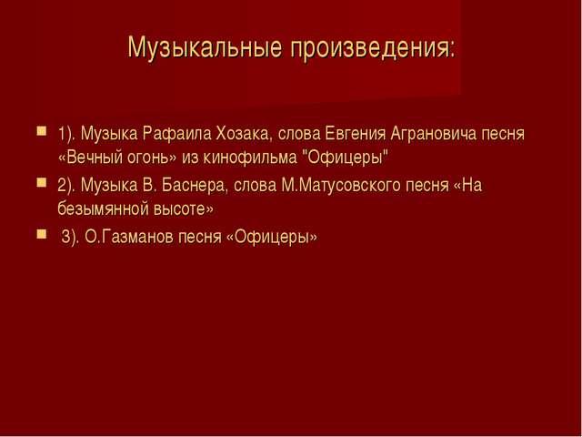 Музыкальные произведения: 1). Музыка Рафаила Хозака, слова Евгения Аграновича...