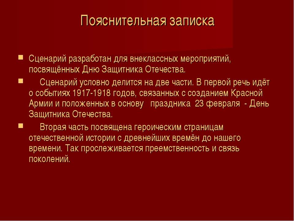 Пояснительная записка Сценарий разработан для внеклассных мероприятий, посвящ...
