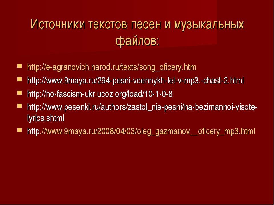 Источники текстов песен и музыкальных файлов: http://e-agranovich.narod.ru/te...