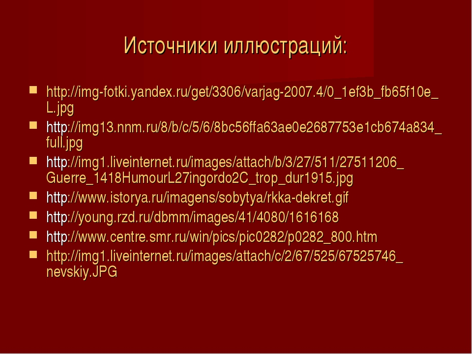 Источники иллюстраций: http://img-fotki.yandex.ru/get/3306/varjag-2007.4/0_1e...