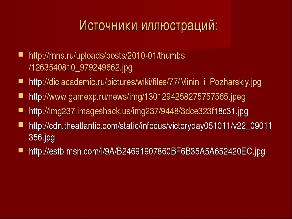 Источники иллюстраций: http://rnns.ru/uploads/posts/2010-01/thumbs/1263540810...