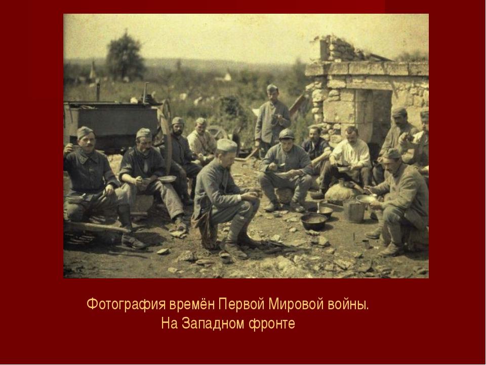 Фотография времён Первой Мировой войны. На Западном фронте