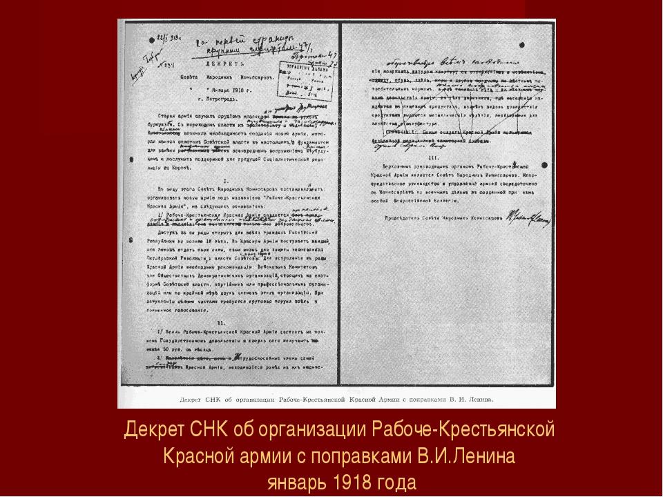 Декрет СНК об организации Рабоче-Крестьянской Красной армии с поправками В.И....