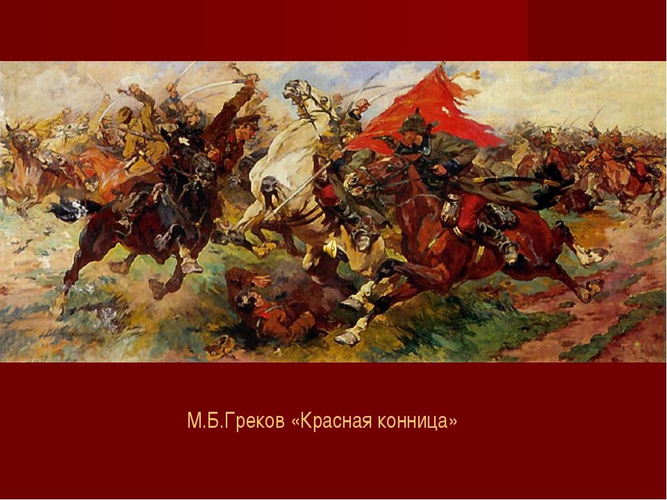 М.Б.Греков «Красная конница»