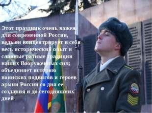 Этот праздник очень важен для современной России, ведь он концентрирует в себ