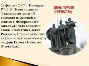 28 февраля 2007 г. Президент РФ В.В. Путин подписал Федеральный закон «О внес