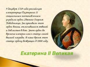 Екатерина II Великая 9 декабря 1769 года российская императрица Екатерина II