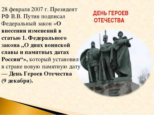 28 февраля 2007 г. Президент РФ В.В. Путин подписал Федеральный закон «О внес...