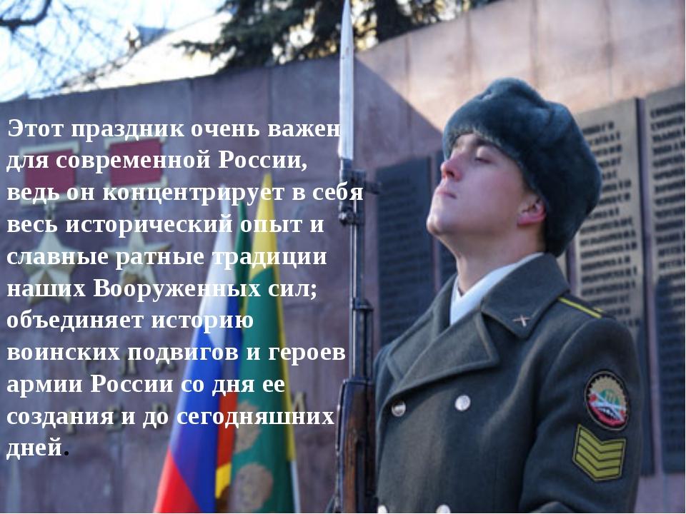 Этот праздник очень важен для современной России, ведь он концентрирует в себ...