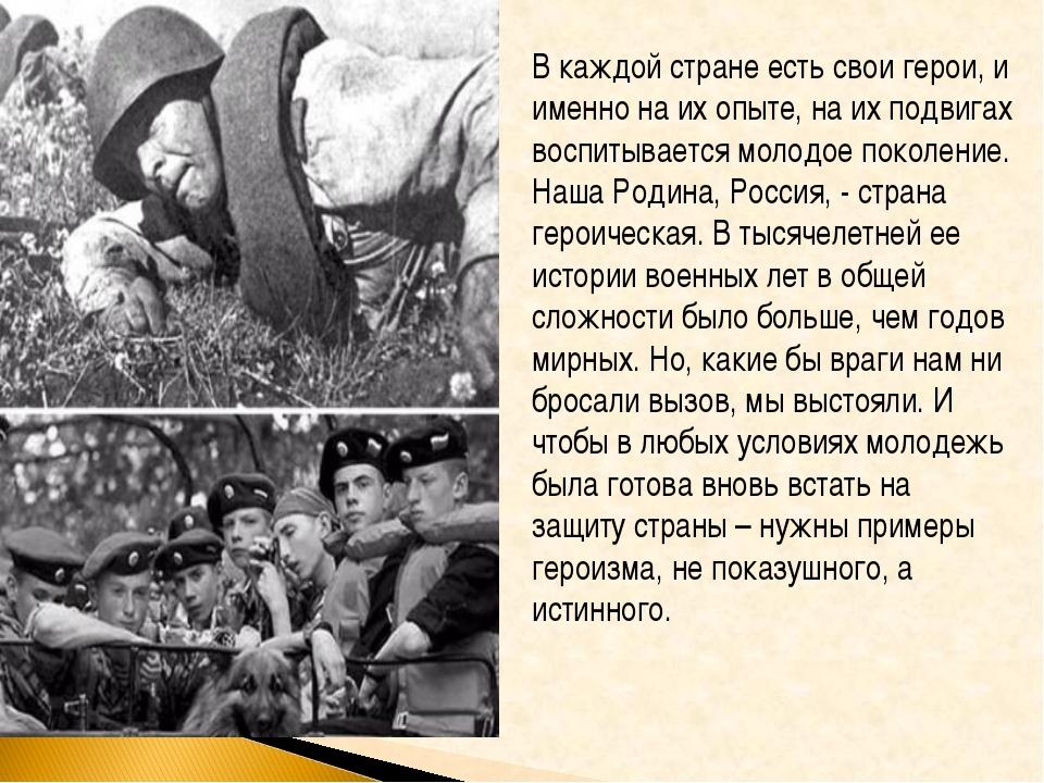 В каждой стране есть свои герои, и именно на их опыте, на их подвигах воспиты...