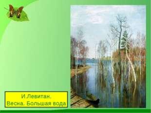 И.Левитан. Весна. Большая вода