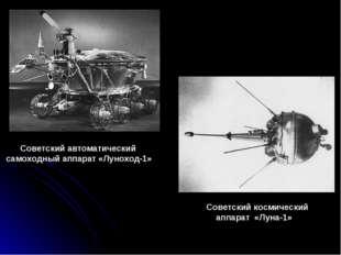 Советский автоматический самоходный аппарат «Луноход-1» Советский космически