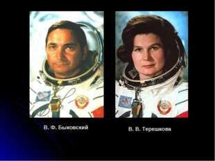 В. Ф. Быковский В. В. Терешкова