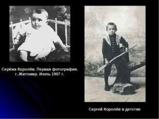 Серёжа Королёв. Первая фотография. г..Житомир. Июль 1907 г. Сергей Королёв в