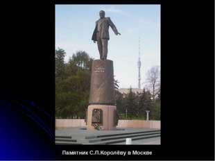 Памятник С.П.Королёву в Москве